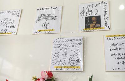 めんたいパーク神戸三田 色々な芸能人が訪れています
