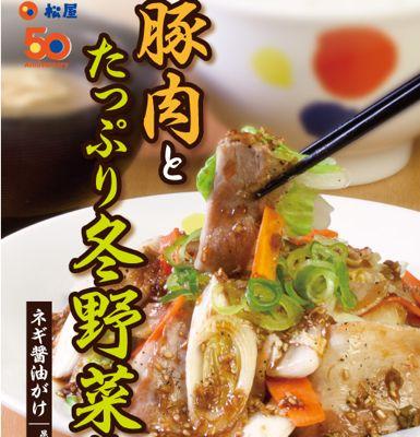 松屋フーズ 豚肉とたっぷり冬野菜炒め