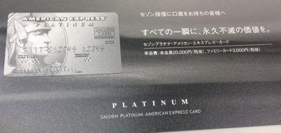 セゾンプラチナ・アメリカン・エキスプレスカードの宣伝