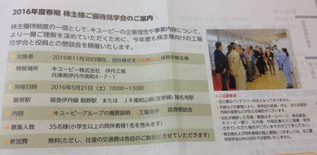 キユーピーの株主優待 株主向けの工場見学