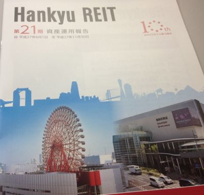 阪急リート投資法人 第21期資産運用報告書