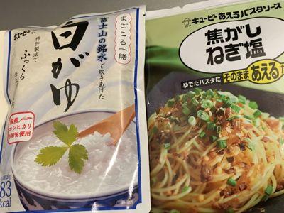 キユーピーの株主優待の中身(2)
