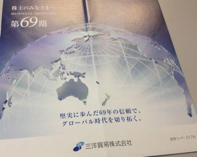 三洋貿易 第69期決算報告書