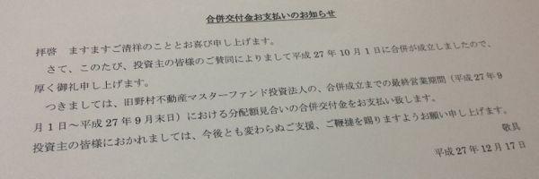 野村不動産マスターファンドからお手紙