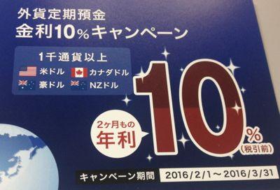 ジャパンネット銀行からお手紙