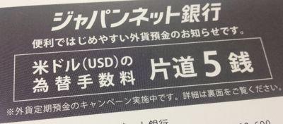 実は意外に安いジャパンネット銀行の為替手数料