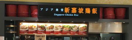 西宮ガーデンズ アジア食堂新嘉坡鶏飯