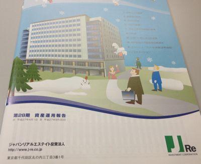 ジャパンリアルエステイト 第28期資産運用報告書