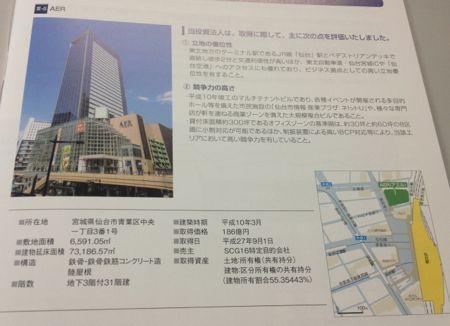ジャパンリアルエステイト 仙台駅前ビルを取得です