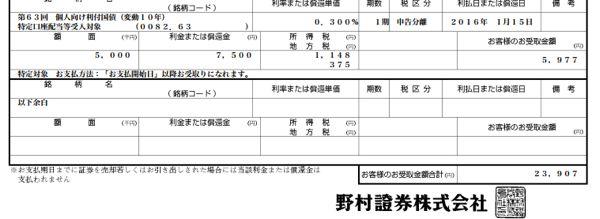 個人向け国債(2)
