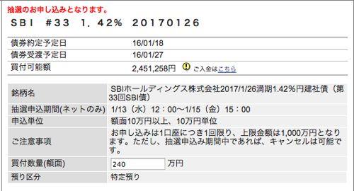 第33回SBI債 240万円分申込ました