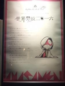 『amazarashi』 世界分岐二〇一六のライブの演奏曲目