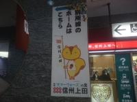 長野県 麺や