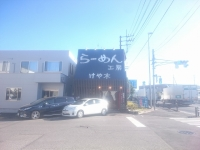 千葉県 麺や