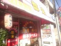 麺や 千葉県柏市
