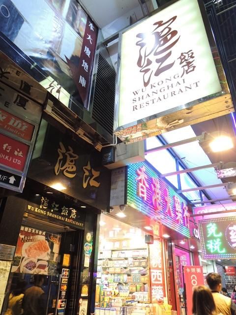 上海料理1