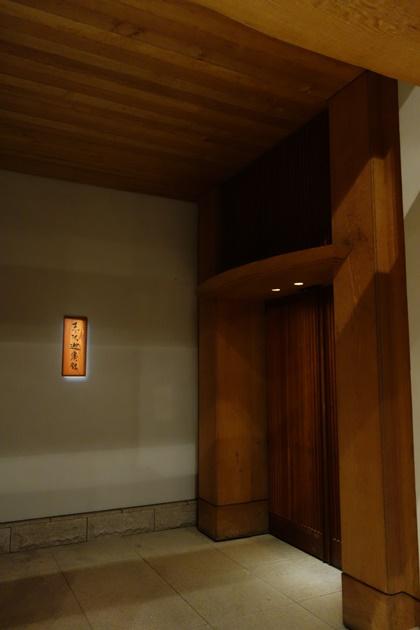 赤沢迎賓館11