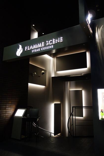 フラムセーヌ4