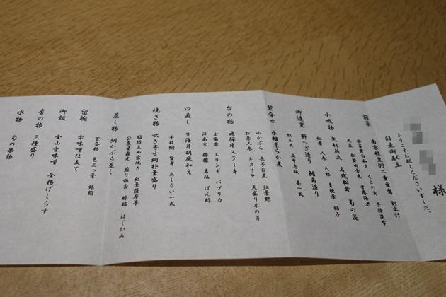 円の杜 夕食2