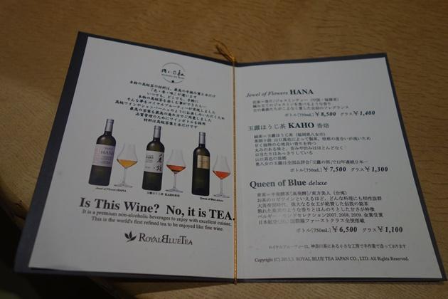円の杜 夕食4