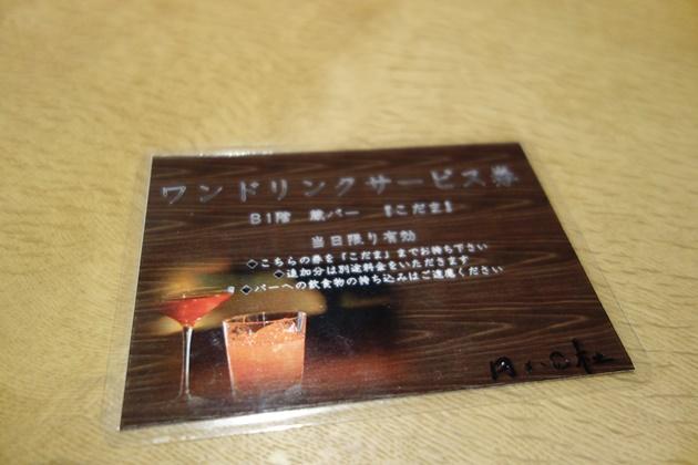 円の杜 夕食26
