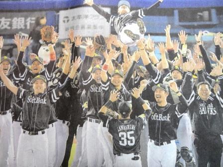 2015日本シリーズ優勝