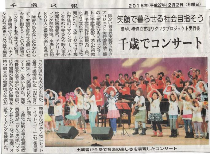 千歳民報道社 笑顔コンサート2015