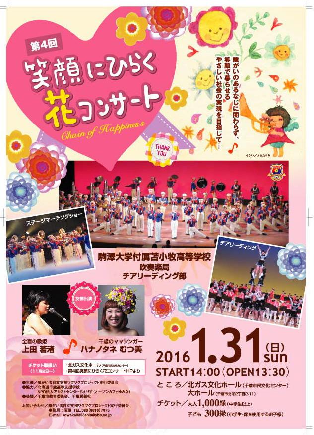 笑顔にひらく花コンサート2016