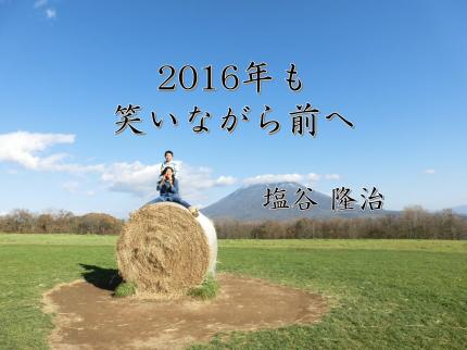 2016蟷エ繧らャ代>縺ェ縺後i蜑阪∈_convert_20160103135053