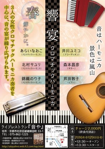 Otoya_Live4_A5_3 - コピー