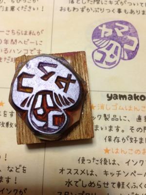 yamako15 (12)