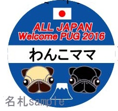 welcome2016名札カンバッジサンプル 4