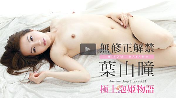 葉山瞳 極上泡姫物語 Vol.32
