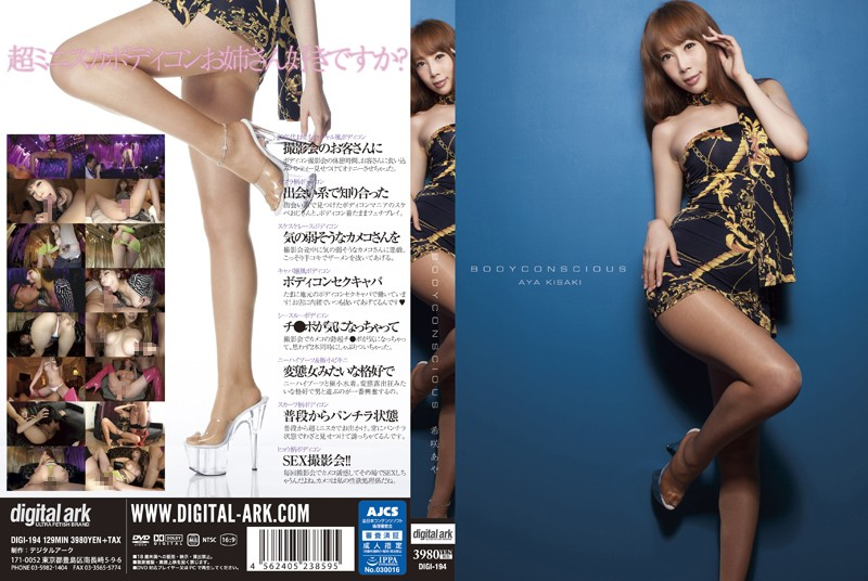 BODYCON SCIOUS 希咲あや