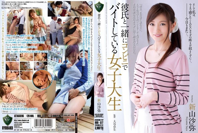 彼氏と一緒にコンビニでバイトしている女子大生 新山沙弥