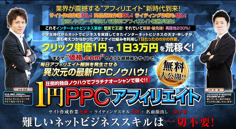 1円PPCアフィリエイト