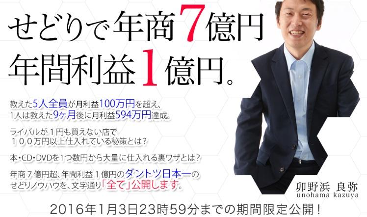 年商7億円せどりセミナー