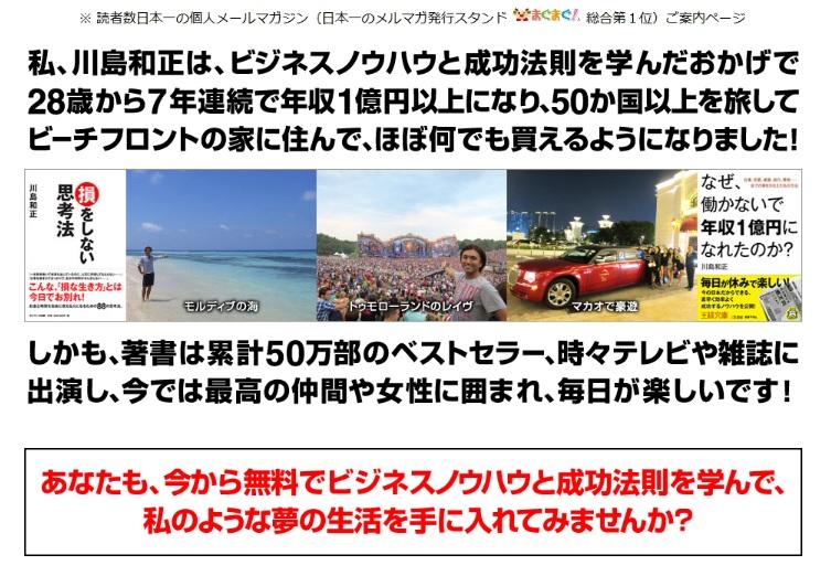 川島メルマガ紹介キャンペーン