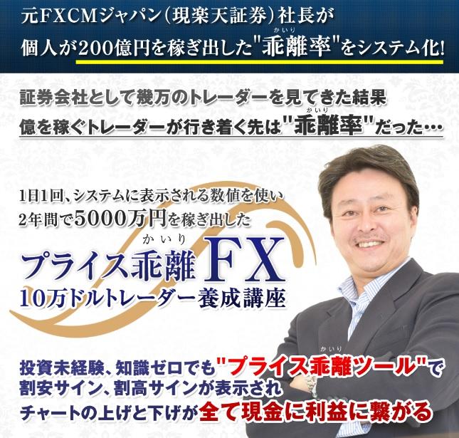 プライス乖離FX