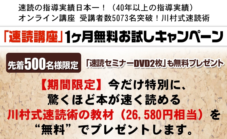 川村式速読術