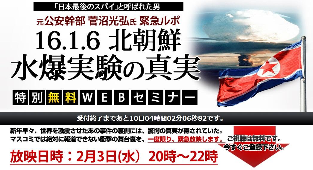 「北朝鮮水爆実験の真実」特別無料Webセミナー