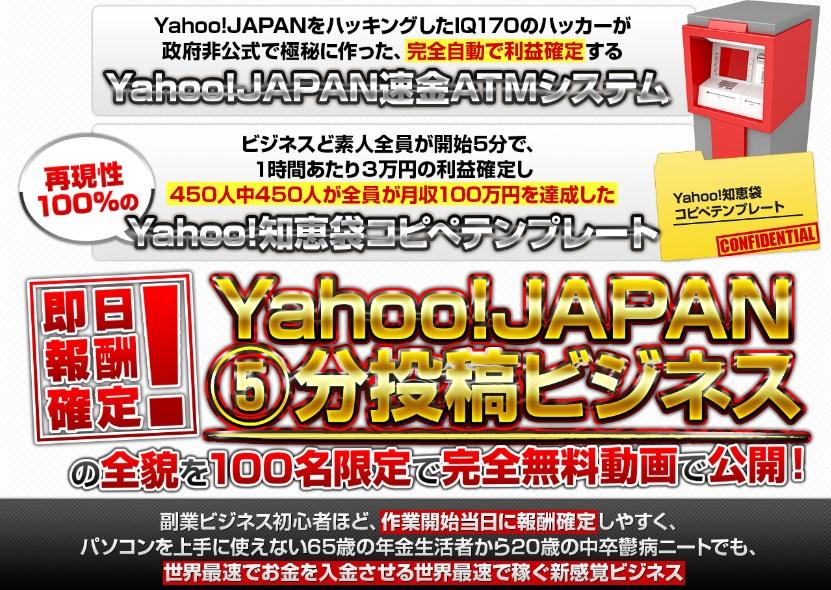 Yahoo!JAPAN 5分投稿ビジネス