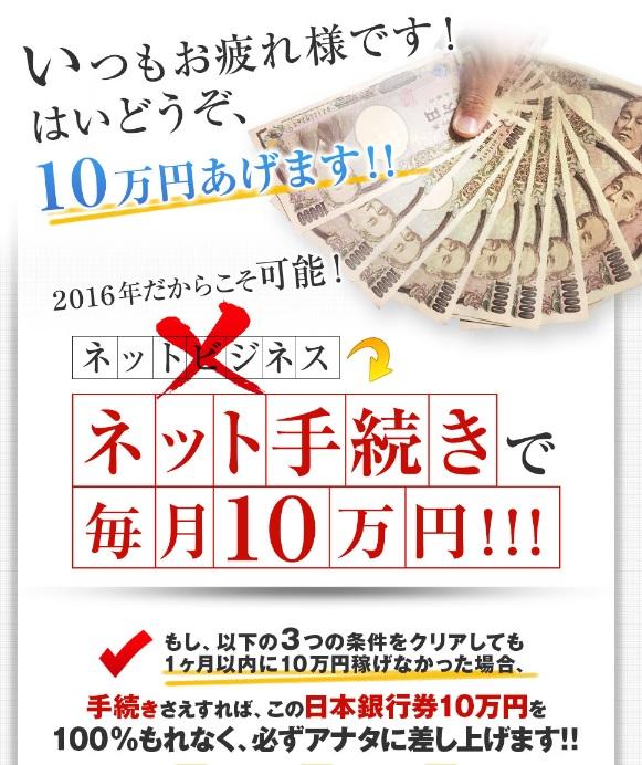 ネット手続き10万円