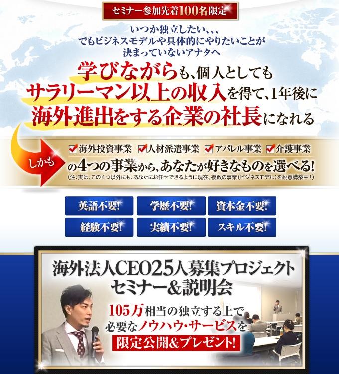海外法人CEO25人募集プロジェクト