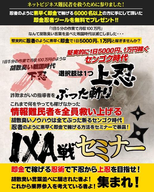 IXA戦セミナー