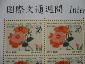 特殊切手;201511-4