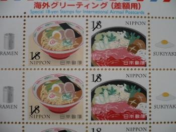 特殊切手;201511-5