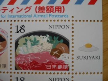 特殊切手;201511-6