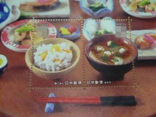和の食文化シリーズ 第1集2