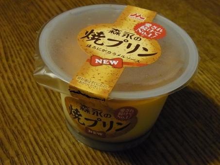「森永」焼きプリン (1)